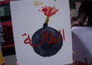 القطرانة: اعتصام لمتعطلين عن العمل للمطالبة بوظائف