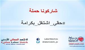 المرصد العمالي يطلق حملة