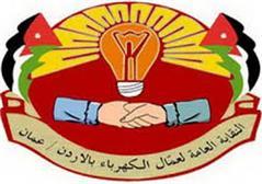 نقابة الكهرباء تؤكد ضرورة ضمان حقوق العاملين بتوليد الكهرباء