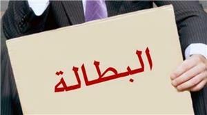 %18.5 نسبة البطالة بين الأردنيين
