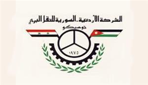 موظفو الشركة الاردنية السورية يطالبون برواتبهم