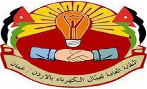 نقابة العاملين بالكهرباء تطالب بتوضيح التعديلات المرتقبة على قانون الضمان