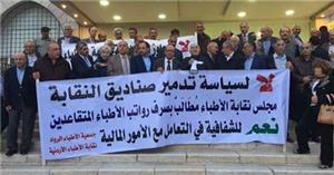 الأطباء يعتصمون احتجاجاً على عدم صرف رواتبهم التقاعدية