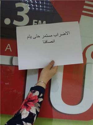 استمرار اضراب عاملات في إذاعة الطفيلة لليوم السابع على التوالي