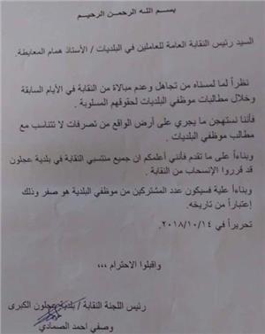 العاملون في بلدية عجلون ينسحبون من النقابة العامة للعاملين في البلديات