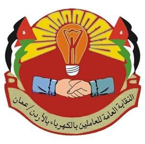 مطالبات بمنح عمال الكهرباء 100 دينار علاوة